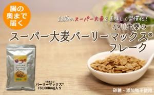 【送料無料】小川生薬 スーパー大麦バーリーマックスフレーク 150g 4個セット