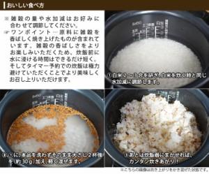 小川生薬 めぐりあう恵み カラダいきいき日本生まれ香ばし雑穀 600g DM便