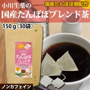 小川生薬 国産たんぽぽブレンド茶 5g×30袋