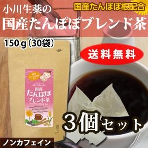 【送料無料】小川生薬 国産たんぽぽブレンド茶 5g×30袋 3個セット
