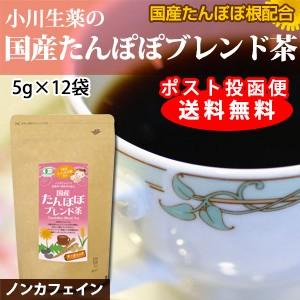 【ポスト投函便送料無料】小川生薬 国産たんぽぽブレンド茶 5g×12袋