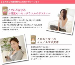 【ポスト投函便送料無料】小川生薬 こだわり女子コレクション5種類お試しセット