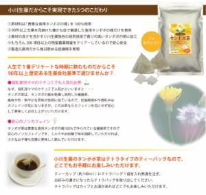 【ポスト投函便送料無料】小川生薬 たんぽぽ茶(テトラバッグ) 2g×36袋