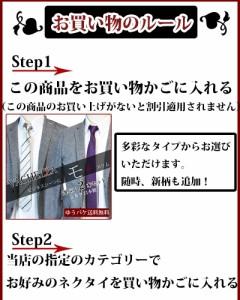 ナロータイ【ネクタイ】VAGHEZZA アイスパープル系 無地 地紋シルクブランド 日本製 自由に選べる2本セット対象商品