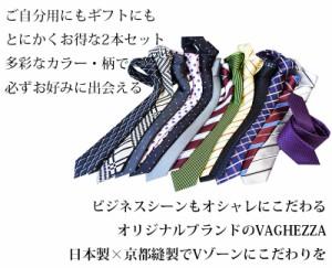 ナロータイ【ネクタイ】VAGHEZZA マロン ボーダーシルクブランド 日本製 自由に選べる2本セット対象商品