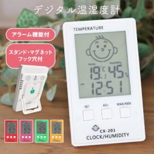 温湿度計 デジタル おしゃれ かわいい マグネット 温度計 湿度計 アラーム 気温計 室内 軽量 小型 置き掛け兼用 湿度管理 置き時計 【送