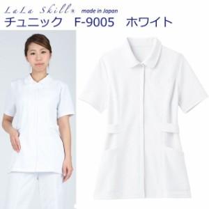 ララスキル チュニック F9005 ホワイト(001)【院内用チュニック・ナース用チュニック】