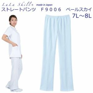 ララスキル ストレートパンツ F9006 ペールスカイ(490)7L〜8L【院内用パンツ・ナース用パンツ・看護用ズボン】