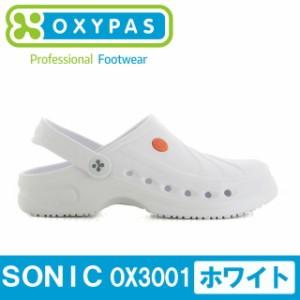 オキシパス SONIC OX3001 ホワイト【オキシパス サンダル・オキシパス ソニック・スリッポン】