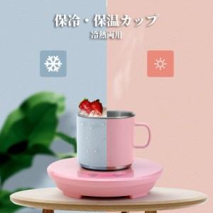 【2021新モデル】保冷保温器 飲料冷却器カップ 卓上用用冷蔵カップ 急速冷却 冷凍カカップ 卓上用 ポータブル ミニ 小型 冷蔵庫カップ 急