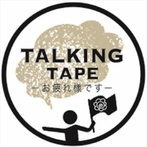 学研 トーキングテープ BR03006 お疲れ様です 幅15mm×長7m