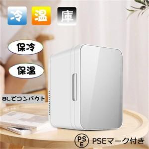 車載 冷温庫 保冷保温ボックス 小型冷蔵庫 ウトドア 小型 8L ミニ冷蔵庫 自動車用 寝室用 一人暮らし小型でポータブル DC12V電源式 送料