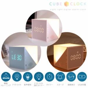デジタル時計 光目覚まし時計 LED ナイトライト 授乳  ルービックキューブ型 睡眠トレーニング アラームクロック  プレゼント