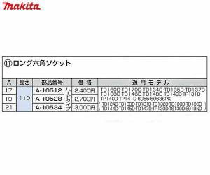 マキタ ロング六角ソケット 21×110 A-10534