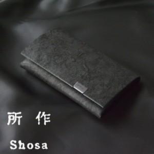 所作 財布 コインケース【和紙】 黒和紙×ブラック shosa No,No,Yes! 【正規販売】 【送料無料】