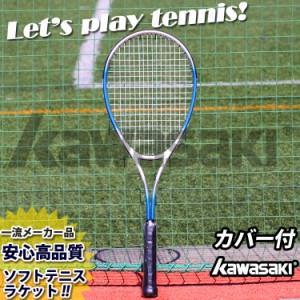 即日発送 テニス ラケット 軟式用  前衛 後衛 試合使用可能 カワサキ KAWASAKI kawasaki製 ショルダーケース付成人用 高校生 中学生使