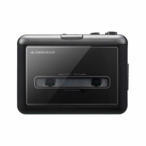 グリーンハウス カセットテープ変換プレーヤー