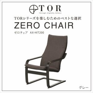 TOR ゼロチェア