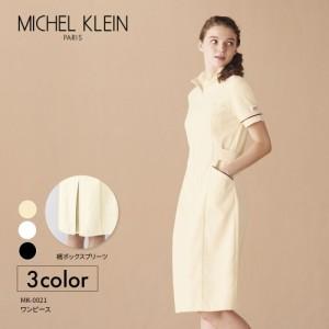 43c2fe6d802714 MICHEL KLEIN MK-0021 ワンピース 3色 女性用 医療 エステ ユニフォーム 制服 ミッシェルクラン