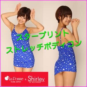 スタープリントストレッチボディコン【マイクロミニ】【ミニドレス】【超ミニスカート】Cherry Love(チェリーラブ)