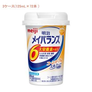 明治 メイバランス Mini カップ コーンスープ味 125mL×72本 3ケース 明治 介護食 健康食品 新容器 飲みやすい 栄養補給 介護用品