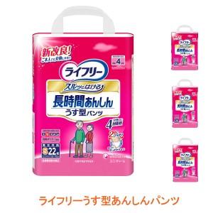 ライフリーうす型あんしんパンツ S〜LL ユニ・チャーム (介護 おむつ 紙パンツ) 介護用品