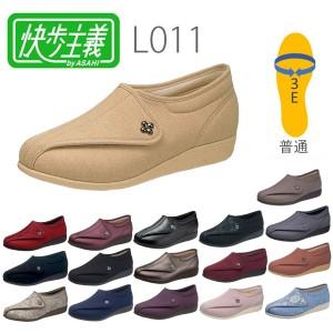 快歩主義 L011 両足販売 アサヒシューズ【秋の歩行キャンペーン】