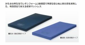 (代引き不可) モルテン ルフラン 通気・洗浄タイプ MRFV1083 83cm幅レギュラー (ウレタンマット 高反発 リバーシブル 介護ベッド 通気性)
