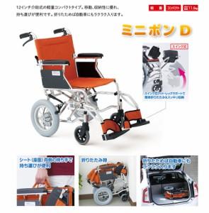 (代引き不可) 介助式車いす ミニポンD HTB-12D 美和商事 (軽量 コンパクト 折りたたみ) 介護用品