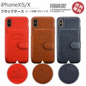b4d1adb820 iPhoneXS iPhoneX フラップケース カード収納ポケット付ケース アイフォンXS カバー スヌーピー SNOOPY メール便