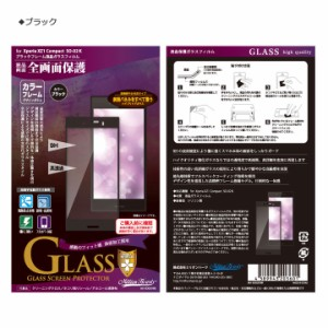 XperiaXZ1Compact SO-02K 液晶保護ガラスフィルム 全画面保護 カラーフレーム エクスペリア 液晶保護 メール便送料無料
