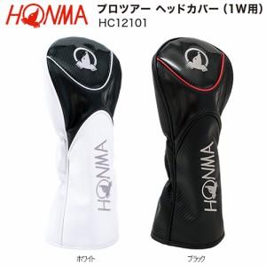 本間ゴルフ(ホンマ/HONMA) '21 プロツアー ヘッドカバー【ドライバー用/460cc対応】HC12101
