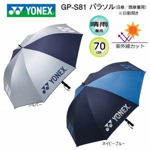 ヨネックス(YONEX) 日傘/雨傘兼用 ワンタッチオープン式 パラソル (70cm) GP-S81,YOG-20001 [YONEX PARASOL]