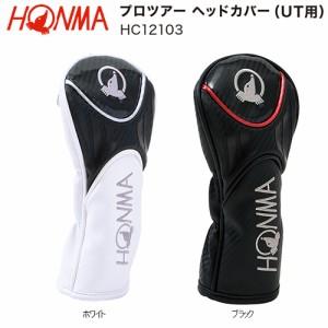 本間ゴルフ(ホンマ/HONMA) '21 プロツアー ヘッドカバー【ユーティリティ用】HC12103
