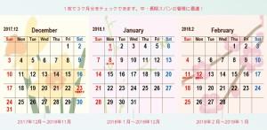 卓上3ケ月カレンダー 『Flower of the month』 【2個までメール便OK!】