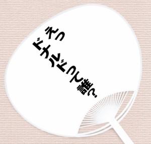 COOL ANIMALシリーズうちわ『ドナルドって誰?』    UCW-405
