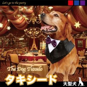 8dfa8cb88cbc3 大型犬 タキシード スカーフ ドレスアップ コスプレ ドックウェア ハロウィン クリスマス
