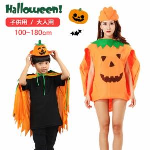 【20%OFFクーポン適用】 ハロウィン 衣装 子供 コスプレ 男の子 女の子 コスチューム キッズ カボチャ かぼちゃ 親子服 ペア お揃い 帽子