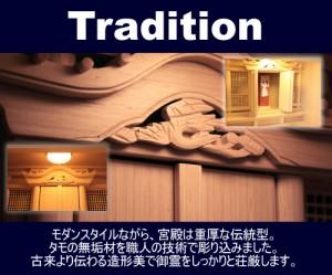 【送料無料!】松山神仏具店 モダン 神徒壇 神棚 上置型 スワン 18号 神具一式セット 高54cm 幅45.5cm 奥37cm