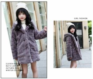 2c6222f61c55e 毛皮コート 人気 上質 コート 上着 ジャケット ファーコート子供服 子ども アウター 暖かい 冬物 長袖 防寒 キッズ 女の子 ベビー