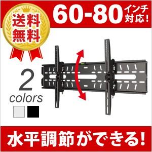 テレビ壁掛け金具 壁掛けテレビ60v,65v,70v,80v対応 上下角度 PLB-228L
