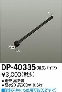 大光電機 シーリングファン用吊パイプ DP40335