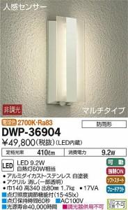 大光電機 アウトドアブラケット DWP36904