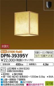 大光電機 LED和風ペンダント DPN39395Y(非調光型)