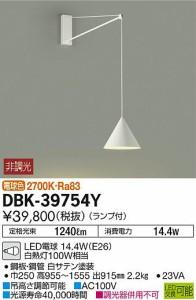大光電機 LEDブラケット DBK39754Y(非調光型)