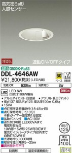 大光電機 LED人感センサー付ダウンライト(軒下使用可) DDL4646AW