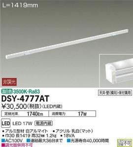 大光電機 LED直付間接照明 DSY4777AT(非調光型)