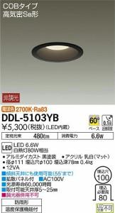 大光電機 LEDダウンライト DDL5103YB(非調光型)