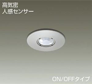 大光電機 LED人感センサースイッチ(軒下使用可) DP36597E