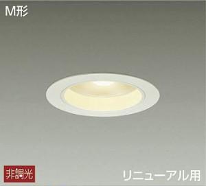 大光電機 LEDダウンライト DDL4961YW